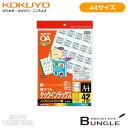 【A4サイズ】コクヨ/インクジェットプリンタ用タックインデックス(KJ-T691B)青 42面 大 10枚 インデックスをインクジェットプリンタできれいに作成できる!KOKUYO