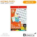 【A4サイズ】コクヨ/インクジェットプリンタ用タックインデックス(KJ-T693B)青 72面 小 10枚 インデックスをインクジェットプリンタできれいに作成できる!KOKUYO