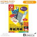 【B5サイズ】コクヨ/カラーレーザー&カラーコピー用紙 厚紙用紙(LBP-F32) 100枚 両面印刷用紙 厚手なのでPRツールなど 広い用途に使用できる