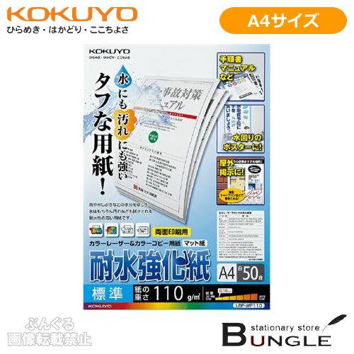 【A4サイズ】コクヨ/カラーレーザー&カラーコピー用紙(LBP-WP110) 標準 耐水強化紙 50枚 両面印刷用紙 水や汚れに強く、いろいろ使える耐水強化紙