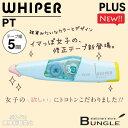 【本体】プラス/修正テープ ホワイパーPT(WH-645 48-756)ペールブルー 幅5mm×長さ6m 交換タイプ 色の掛け合わせが楽しい パステルカラーのかわいいボディ♪PLUS