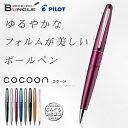 【ボール径0.7mm・全8色】パイロット/油性ボールペン<COCOON(コクーン)> 美しく、手になじむ優雅なフォルム!BCO…