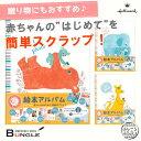 【全3種】日本ホールマーク/マイファーストシリーズ 絵本アルバム 赤ちゃんの「はじめて」を、絵本の形で残せるアルバム【出産祝い】【ギフト】