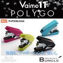 【ホッチキス・全4色】マックス/Vaimo11 POLYGO(HD-11SFLK)針装填数50本 とじ枚数2枚〜約40枚 より小型に、さらに軽量に、仕事をスタイ...