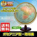 【送料無料・日本語版】リプルーグル地球儀/オセアニア型 球径30cm ワールド・オーシャン・シリーズ