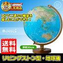 【送料無料・日本語版】リプルーグル地球儀/リビングストン型 球径30cm ワールド・ホライズン・シリーズ (86578)通りの機能をお楽しみいただけます【ギフト...