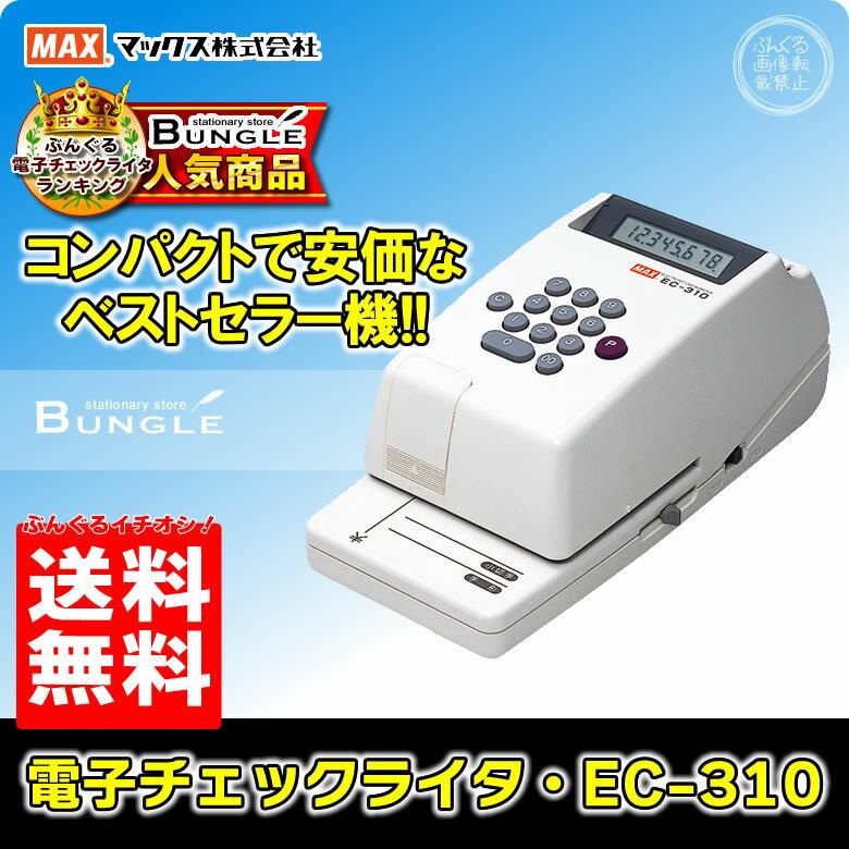 【送料無料&即納在庫有り】最大8桁印字!マックス 電子チェックライター (EC-310) コンパクトで安価なベストセラー機 EC310