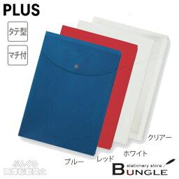 【A4サイズ】プラス/ポケット付きエンベロープ・マチ付き(FL-120CH) タテ型 1枚入り マチ30mm 使い分けできる透明ポケット/PLUS