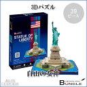 プラス/3Dパズル・自由の女神(C080h・700089)39ピース アメリカ・ニューヨーク 世界遺産 のり・はさみ・カッター不要でつくれる紙でできた立体パズル インテリアとしてもおすすめです!【工作】