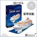 プラス/3Dパズル・豪華客船(C116h・700090)86ピース のり・はさみ・カッター不要でつく