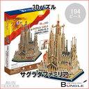 プラス/3Dパズル サグラダファミリア(MC153h・700095)194ピース スペイン・バルセロナ のり・はさみ・カッター不要でつくれる紙でできた立体パズル インテリアとしてもおすすめです!【工作】