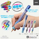 【全4色】ソニック/鉛筆用補助軸 グリッペン(SK-112)...