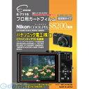 エツミ E-7115 プロ用ガードフィルムAR Nikon_COOLPIX_S8200 E7115【ポイント10倍】