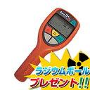 【納期-約1.5ヶ月】【特典付き】TRACERCO T402 ガイガーカウンター T-402 空間放射線の測定に! 英国製 日本語マニュアル付 放射能検知 被爆対策 原発事故【ポイント10倍】