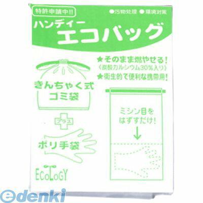アーテック [72100] △携帯用ゴミ袋(1枚入)