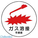 【あす楽対応】「直送」ユニット 37062 作業管理関係ステッカーガス溶接作業者 PPステッカー 35Ф 2枚入