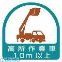 【あす楽対応】「直送」ユニット 85171 ステッカー 高所作業車10m以上・2枚1シート・35X35