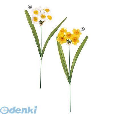 【造花・装飾】【数量限定につき、売切の際はご了承ください】[FLSP10875] スイセン【6】 イエロー FLSP1087