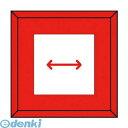 ショッピングプラスチック ユニット 481-45 埋設表示杭 矢印赤右左矢印のみ・再生プラスチック・70X70X450 48145
