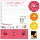 マルマン 書きやすいルーズリーフ 7mm罫アシストライン 31行 26穴 50枚(L1240)/maruman
