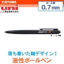 【ボール径0.7mm】三菱鉛筆/油性ボールペン<BOXY-100>BX100.24(黒)油性ボールペンのロングセラー!