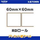 【消耗品】ブラザー/TD-2130N/2130NSA用プレカット紙ラベル(感熱) 60mm×60mm 1,126枚×3巻 RD-U04J1