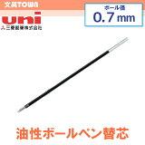 【0.7mm径】三菱鉛筆/油性ボールペン替芯 SA-7CN