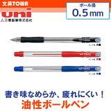 【ボール径0.5mm】三菱鉛筆/油性ボールペン<ベリー楽ボ>キャップ式 SG10005 なめらかな書き味とやわらかグリップで快適な筆記を!