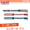 【ボール径0.5mm】三菱鉛筆/水性ボールペンUB150 最後の一滴までかすれず鮮やかに書ける!