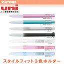 楽天ぶんぐたうん【3色用】三菱鉛筆/STYLE FIT(スタイルフィット)3色ホルダー UE3H-159 リフィルと組み合わせて自分だけのペンを作れる!※本商品のみではお使いいただけません