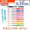 【ボール径0.38mm】三菱鉛筆/uniball signo(ユニボール シグノ)極細 UM151 にじまずなめらかに書けるゲルインクボールペン!