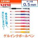 【ボール径0.5mm】三菱鉛筆/uniball signo(ユニボール シグノ)UM15105 にじまずなめらかに書けるゲルインクボールペン!