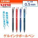 【ボール径0.5mm】三菱鉛筆/uniball signo RT(ユニボール シグノRT)UMN105 にじまずなめらかに書けるノック式ボールペン!