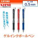 【ボール径0.5mm】三菱鉛筆/uniball signo ノック式(ユニボール シグノノック式)UMN152 にじまずなめらかに書けるノック式ボールペン!