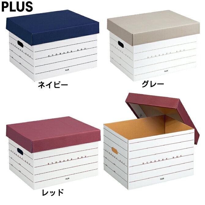 【フタ式・分離タイプ】プラス/書類保存箱 ストレージボックス(DN-245)耐荷重約20kg ワンタッチ組立 オフィスで、お部屋で、見せる収納を実現した、スタイリッシュな保存用ボックス/PLUS