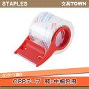 ステープルズ/OPPテープ(10343-JP・840-858) 透明 カッター1個付 軽・中梱包用