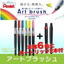 【数量限定 特別企画】ぺんてる/Art brush アートブ...