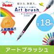 【楽天ランキング入賞】ぺんてる/Art brush アートブラッシュ XGFL(全18色)カートリッジ式 カラー筆ペン!※カラーブラッシュ後継