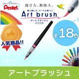 【ランキング入賞】ぺんてる/Art brush アートブラッシュ XGFL(全18色)カートリッジ式 カラー筆ペン!※カラーブラッシュ後継