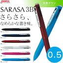 【ボール径0.5mm】ゼブラ/サラサ3B(J3J2)多色ジェルボールペン0.5mm SARASA3 1本でインク色黒・青・赤の3色!ZEBRA