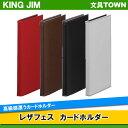 【1列3段】キングジム/レザフェス・カードホルダー(1911LF) 72ポケット 高級感が漂い、名刺やカードをすっきり収納/KING JIM