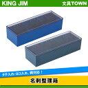 【1000枚収納可能】キングジム/名刺整理箱(75) PS製フタ付き 名刺を機能的に収納できる!タテ入れにもヨコ入れにも対応♪/KING JIM