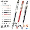 【ボール径0.4mm】パイロット/水性ボールペン<ハイテックC04>LH20C-4 極細ボールペンの定番!