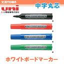 【中字丸芯・全4色】三菱鉛筆/ホワイトボードマーカー PWB4M(N)