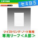【セミB5-S】LIHIT LAB(リヒトラブ)/ツイストリング・ノートN-1600A(A罫7mm×31行)