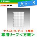 【A5-S】LIHIT LAB(リヒトラブ)/ツイストリング・ノート<専用リーフ>N-1650S(5mm方眼罫)