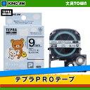 楽天ぶんぐたうんキングジム「テプラ」PRO用 リラックマ テプラテープ「SGR9CB」お空でリラックス(青)ラベル 黒文字 幅9mm 長さ2.5m 「テプラ」PROテープカートリッジ