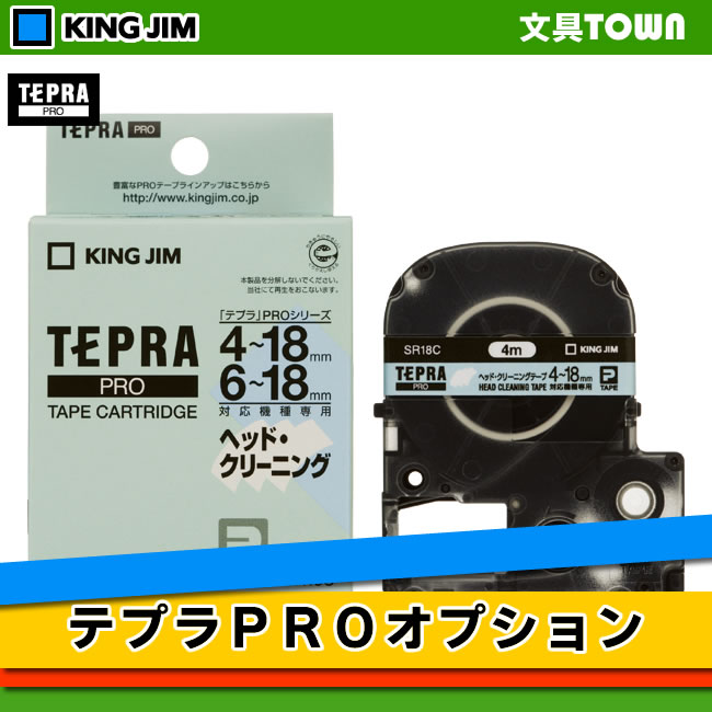キングジム/テプラPROテープ ヘッドクリーニン...の商品画像