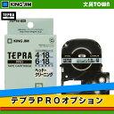 キングジム/テプラPROテープ ヘッドクリーニングテープ 4〜18mm幅対応機用 SR18C KING JIM TEPRA