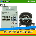 キングジム/テプラPROテープ ヘッドクリーニングテープ 4〜24mm幅対応機用 SR24C KING JIM TEPRA